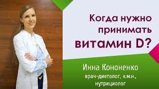 Почему нужно принимать витамин Д? Инна Кононенко - диетолог в Санкт-Петербурге