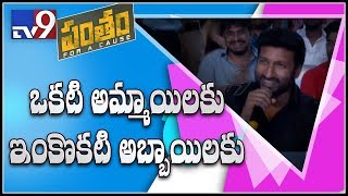 Gopichand about his favourite song from Pantham at Audio Launch