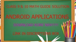 ক্লাস ৯ ও ১০ সাধারন গনিত গাইড এর Android App (SSC EXAM STUDENT)