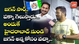 YS Jagan Fans Reached Tadepalli YSRCP Camp Office | AP Next CM | YS Jagan Craze | AP News