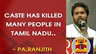 Caste has killed many people in Tamil Nadu - Director Pa Ranjith | Thanthi TV