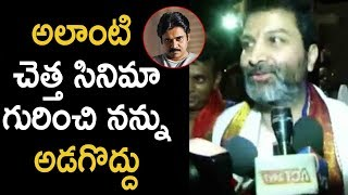 Director Trivikram Srinivas Visits Tirumala Temple | Agnathavasi Movie News