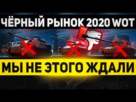 WG - ВЫ ИЗДЕВАЕТЕСЬ?? ● Чёрный Рынок 2020 WOT