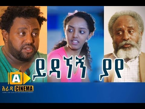 New Amharic Ethiopian Movie Yedagnegn Yaye  - 2017