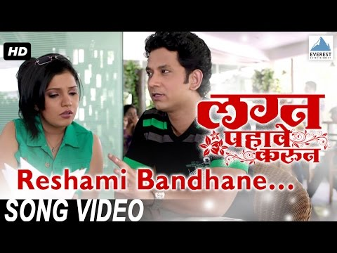 Reshami Bandhane - Official Full Song - Lagna Pahave Karun video