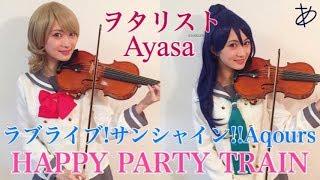 """【ヲタリストAyasa】 バイオリンで""""ラブライブ!サンシャイン!!""""「Happy Party Train」を弾いてみた"""