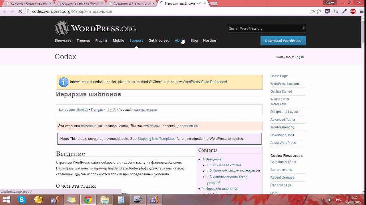 Как сделать полную версию сайта на wordpress