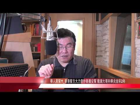 電廣-非耀不可(痩耀耀)-20141219 大捕頭 華人黑幫11 香港警方大力查抄新義安幫 龍頭大哥向華炎坐牢2年