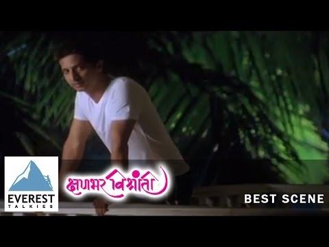 Romantic Memories From Kshanbhar Vishranti video