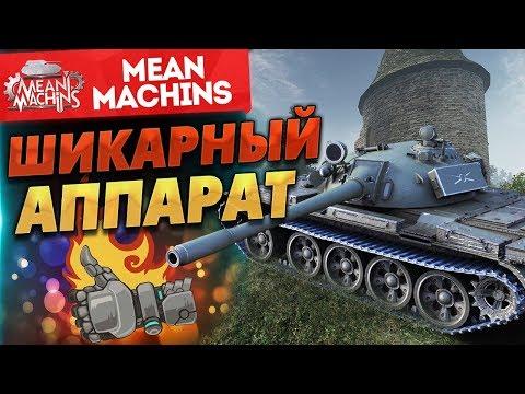 T55A - ШИКАРНЫЙ АППАРАТ /  ТАНЧИК ЗА ЛБЗ #ЛучшееДляВас