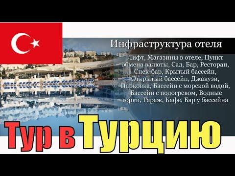 Тур в Бодрум, Турция. Отель Yasmin Bodrum Resort 5*