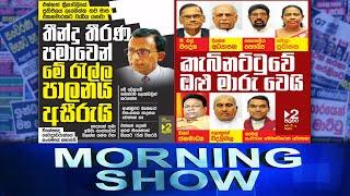 Siyatha Morning Show | 17.08.2021