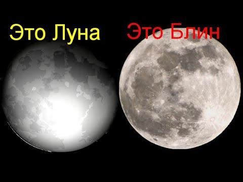 Луна плоская! Это же заметно!