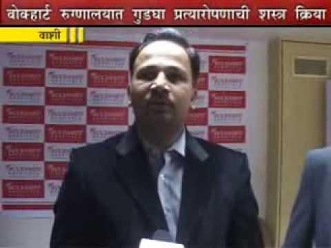 Wockhardt Hospitals-Vashi Press conference Marathi (covered...