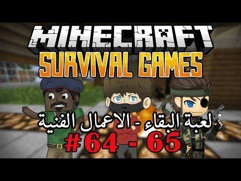 Fir4sGamer Plays Survival Games #64 65  لعبة البقاء