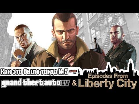 Grand Theft Auto IV   Как это было тогда #5