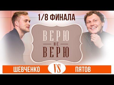 «Верю не верю»: Шевченко vs Пятов