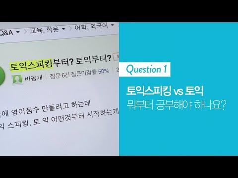 토익스피킹 3대 궁금증 | YBM 헤일리 쌤