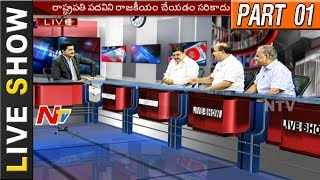 Venkaiah Naidu Counter to Opposition Parties Over #PresidentialCandidate || Live Show Part 01