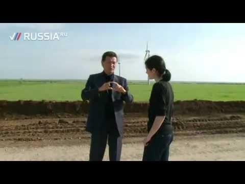 Калмыкия: Деньги из воздуха (Энергия ветра)