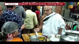 Devotees Throng To Yadadri Lakshmi Narasimha Swamy Temple - Shravana Masam  - netivaarthalu.com