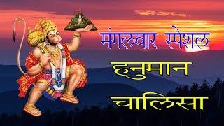 मंगलवार स्पेशल | हनुमान चालीसा | hanuman chalisa | hanuman bhajan 2018