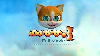 New Kathu 3 ★full malayalam cartoon movie for children in HD