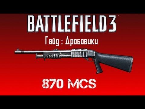 Battlefield 3 Гайд : Дробовик 870 MCS