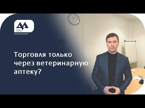 Торговля ветеринарными препаратами в Беларуси