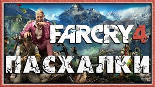 Пасхалки в Far Cry 4 [Easter Eggs]