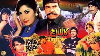 KALA RAAJ (1997) - SULTAN RAHI, SAIMA, NARGIS, REEMA, IZHAR QAZI -