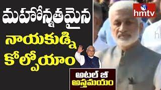 YCP MPs About Vajpayee | Atal Bihari Vajpayee Passes Away  | hmtv