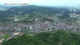 【伊達日和】霊山町茶臼山ドローン撮影