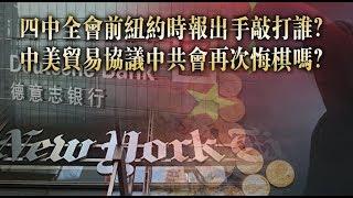 夏业良:四中全会前纽约时报出手敲打谁?中美贸易协议中共会再次悔棋吗?