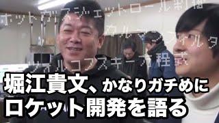 ホリエモンが語るロケット開発の魅力【ドラゴン堀江スピンオフ】