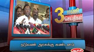16TH JAN 3PM MANI NEWS