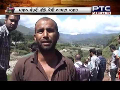 Heavy Monsoon Rains And Flooding in Punjab & Jammu Kashmir