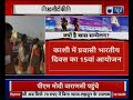 PM Modi in Varanasi: काशी में 15वां प्रवासी भारतीय सम्मेलन