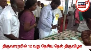 திருவாரூரில் கோலாகலமாக நடைபெற்று வரும் 12 வது தேசிய நெல் திருவிழா -#12th National Paddy Festival