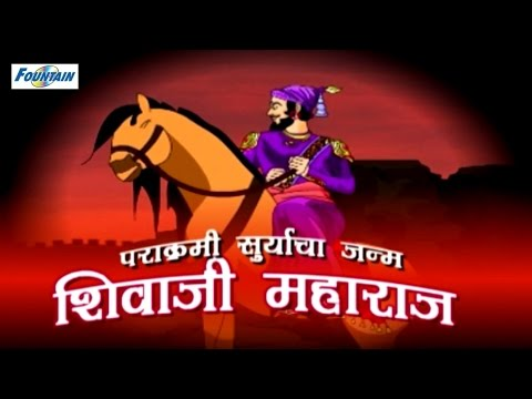 Parakrami Suryacha Janma Shivaji Maharaj - Full Animated Movie - Marathi video