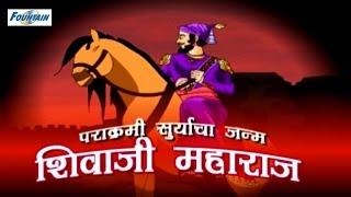 Parakrami Suryacha Janma Shivaji Maharaj - Full Animated Movie - Marathi