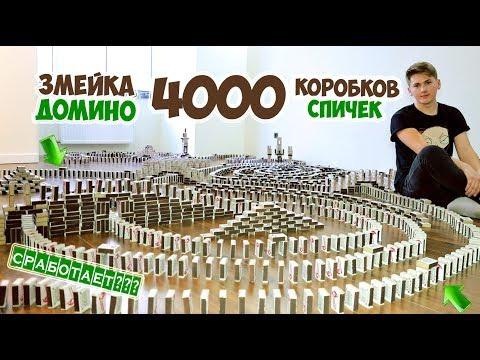 ЗМЕЙКА ДОМИНО ИЗ 4000 СПИЧЕЧНЫХ КОРОБКОВ - DIY