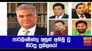 Former celebrities lose parliamentary seats - Hiru News