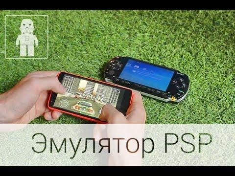 Эмулятор psp 3008