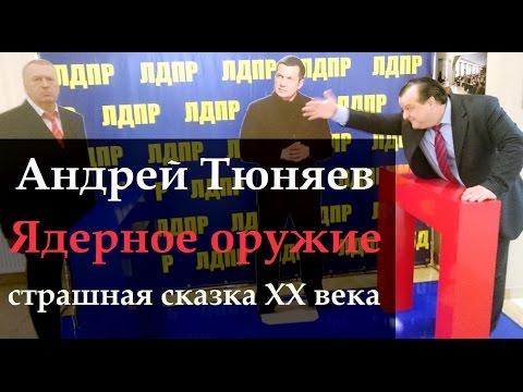 Андрей Тюняев. Ядерное оружие - страшная сказка XX века