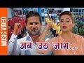 Nepali National Song By Dr  Bhisma Kumar Bhusal  | Aba Utha Jaaga Ft  Sanchita /Jiwan Luitel Mp3