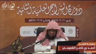 مدار ج تفقه الحنبلي I لفضيلة الشيخ I أحمد بن ناصر القعيمي I المجلس الثاني