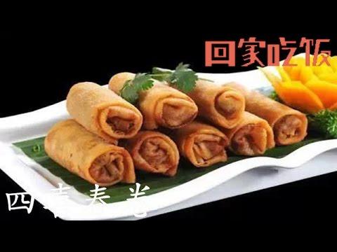 陸綜-回家吃飯-20170125 春節春節,得有春捲啊!