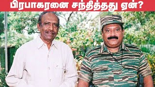 The Shocking Reason Behind Mahendran meeting Prabhakaran