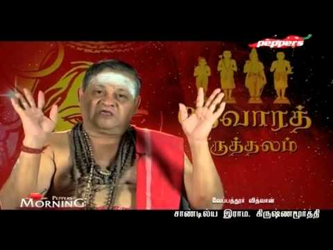 Nayanmars| Specialty of Periyapuranam - 51 |தேவாரத் திருத்தலம்